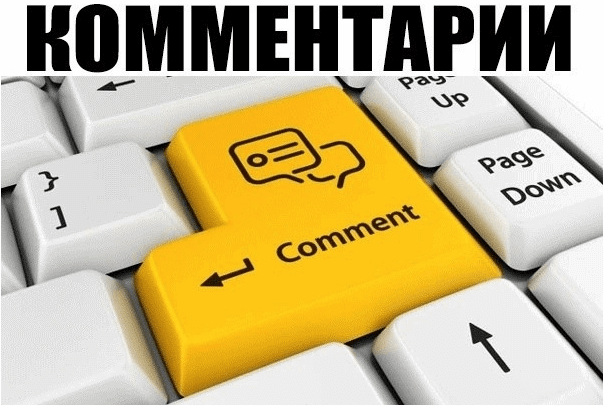 comments_writing