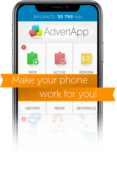 ≣ Mobile earnings AdvertApp ᐈ App for making money on a smartphone